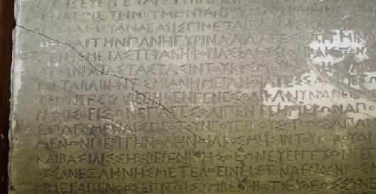 A close-up on the Greek text written on the Canopus Decree